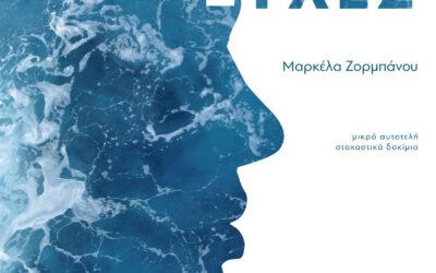 """""""Μια Θάλασσα Ευχές"""" της Μαρκέλας Ζορμπάνου"""