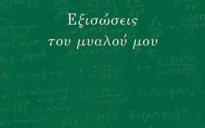 """""""Εξισώσεις του μυαλού μου"""" του Γιώργου Δ. Πίστα"""